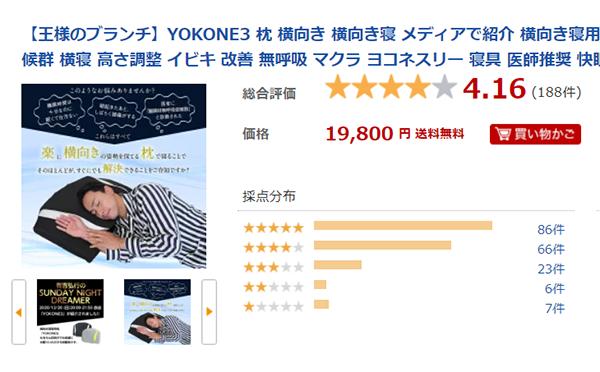 yokone3,口コミ,評判