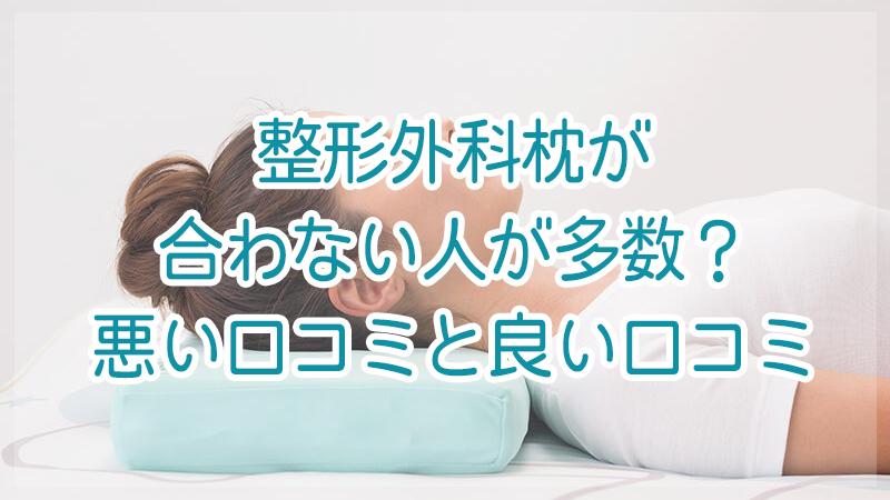 整形外科枕,合わない