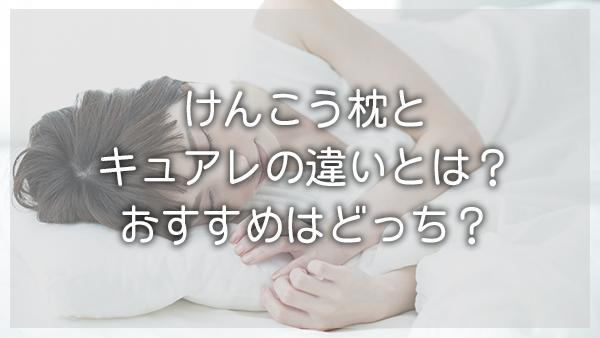 キュアレ,けんこう枕